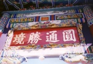 Yunnan15
